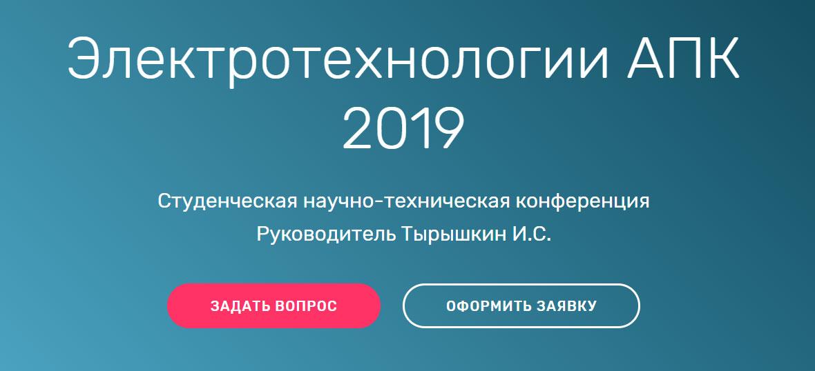 Электротехнологии АПК 2019 Студенческая научно-техническая конференция Руководитель Тырышкин И.С.