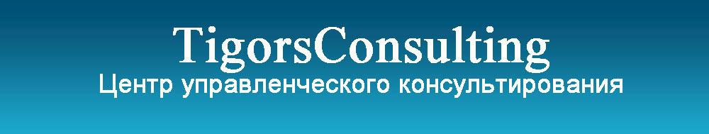Коммерциализация науки - Центр управленческого консультирования TigorsConsulting