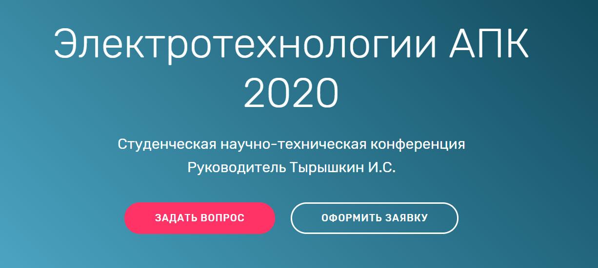Студенческая научно-техническая конференция Руководитель Тырышкин И.С.