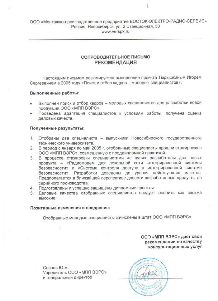 Поиск и отбор кадров - молодых специалистов - ВЭРС рекомендация 1