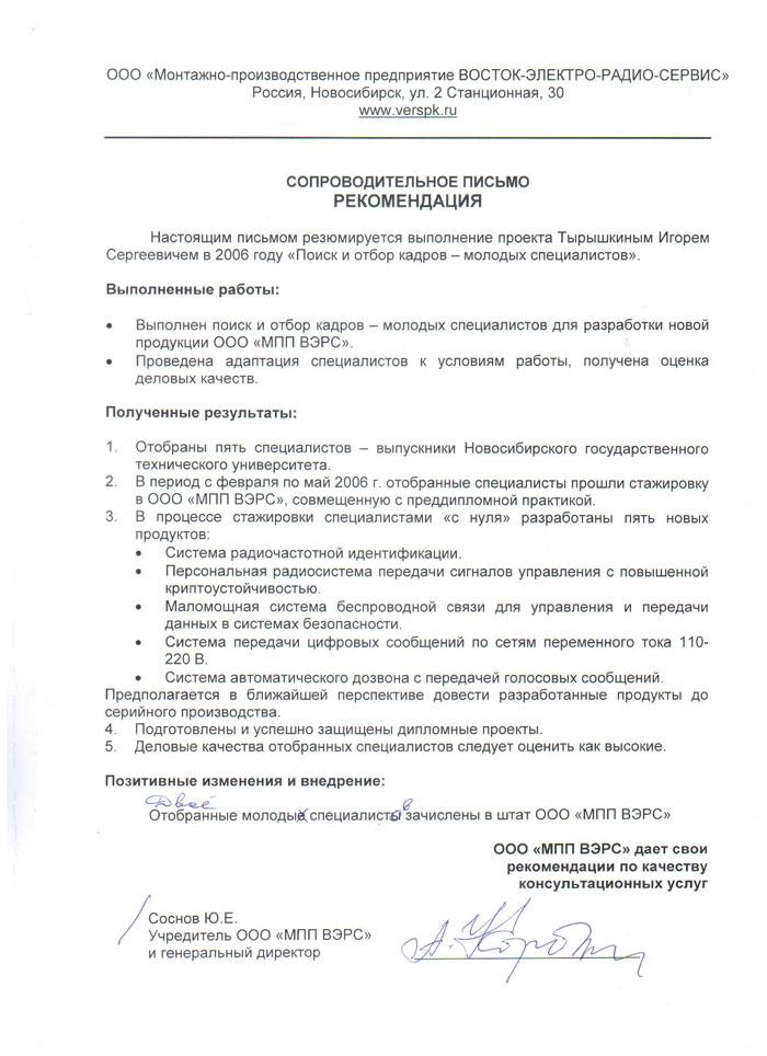 Поиск и отбор кадров - молодых специалистов - ВЭРС рекомендация 2
