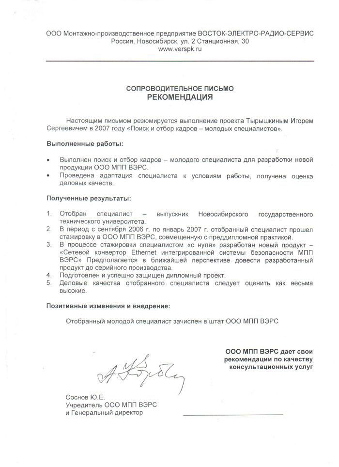 Поиск и отбор кадров - молодых специалистов - ВЭРС рекомендация 3